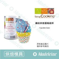 [ Scrap Cooking烘焙模具 ] 繽紛烘焙蛋糕紙杯