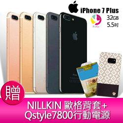 ★下單最高16倍點數送★  12期0利率 Apple iPhone 7 Plus 32GB 防水防塵IP67 5.5 吋智慧型手機【贈NILLKIN 歐格皮革保護殼*1+Qstyle7800行動電源*1】