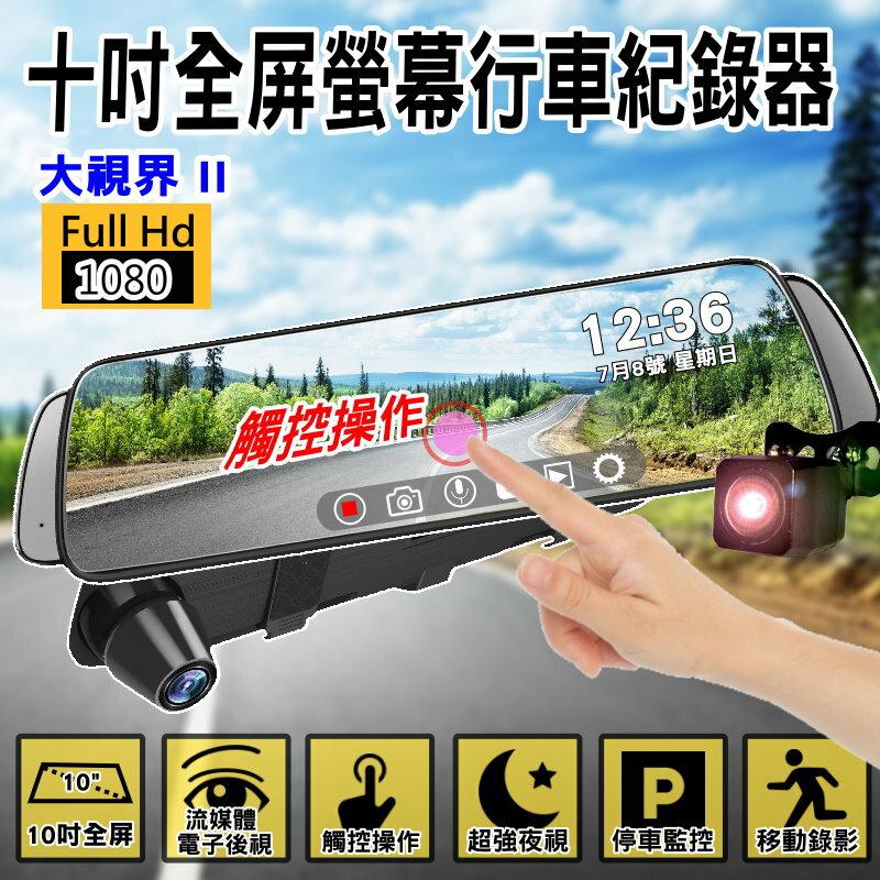 送64G 十吋螢幕電子後視鏡【大視界II 雙鏡頭 GPS測速 行車紀錄器】台灣晶片觸控螢幕 超強夜視 大廣角 行車記錄器 0