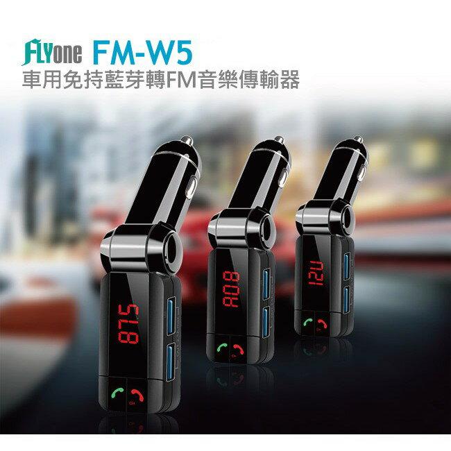 FLYone FM-W5 車用免持藍芽轉FM音樂傳輸/MP3音樂播放器