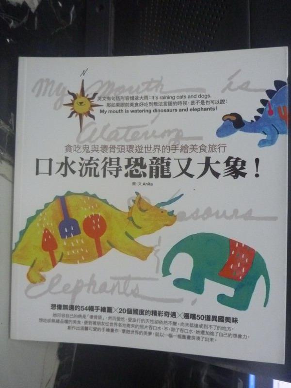 【書寶二手書T9/地圖_ICM】口水流得恐龍又大象!貪吃鬼與壞骨頭環遊_ANITA