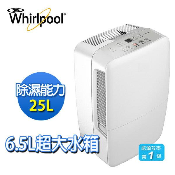 【現貨】Whirlpool惠而浦 25公升 WDEE50W 智慧型除溼機  (ADT601GUSB完售最新機種)