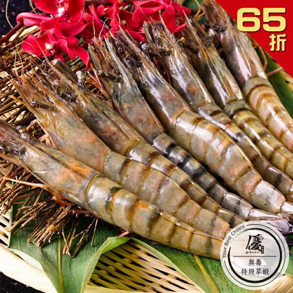 【燒烤加購↘下殺6.5折↘】無毒特級草蝦(16隻300g)份【水產優】