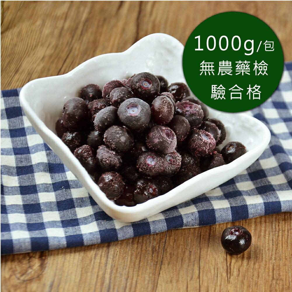【幸美生技】進口急凍莓果 栽種藍莓1公斤