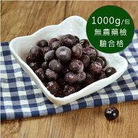 【幸美生技】進口急凍莓果 栽種藍莓1公斤 0
