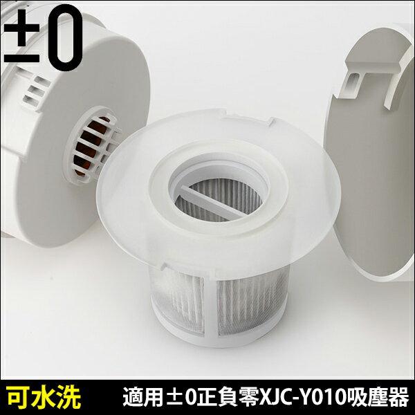 結帳價$599 循環扇/電風扇 正負零 過濾網 PMZ XJF-Y010 完美主義【U0112】