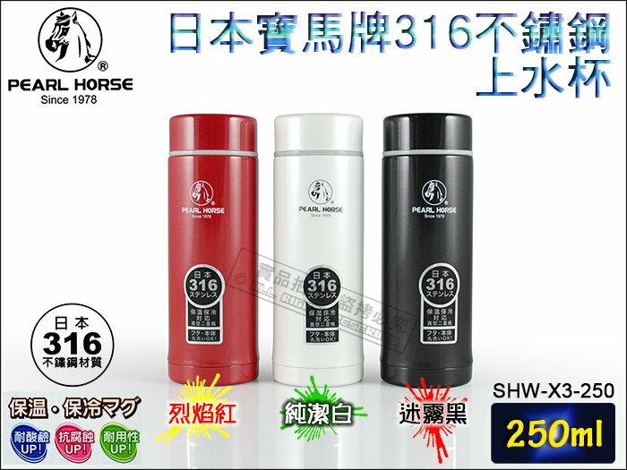 快樂屋?日本 寶馬牌 SUS316不鏽鋼 保溫杯 250cc 咖啡杯 通過SGS檢驗 另售象印 膳魔師 虎牌 牛頭牌
