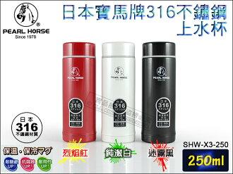 快樂屋♪日本 寶馬牌 SUS316不鏽鋼 保溫杯 250cc 咖啡杯 通過SGS檢驗 另售象印 膳魔師 虎牌 牛頭牌