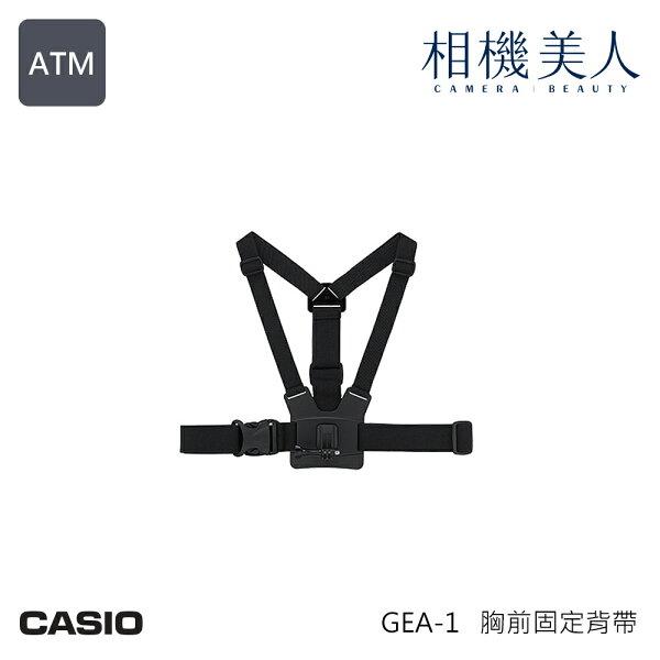 CASIOG'zEYE原廠配件胸前固定背帶GEA-1公司貨