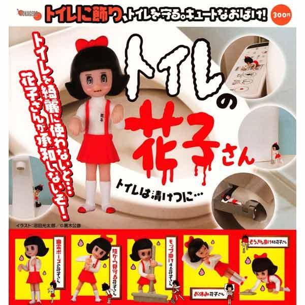 全套5款【日本正版】廁所裡的花子扭蛋轉蛋擺飾十影堂-074701