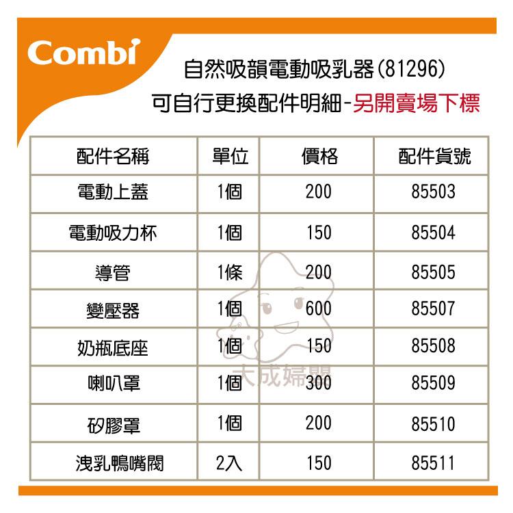 【大成婦嬰】Combi 自然吸韻電動吸乳器 (81296) 台灣康貝公司貨 主機一年保固 4