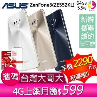 華碩ASUS ZenFone3(ZE552KL)4/64GB攜碼至台灣大哥大 4G 上網月繳 $599 手機2290元起【贈32G記憶卡*1+空壓氣墊殼*1】