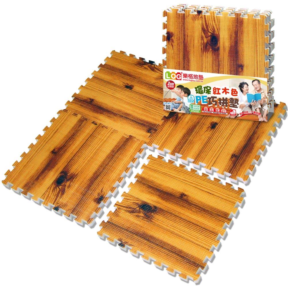 LOG樂格 環保遊戲木紋巧拼地墊 -紅木色 (60X60cmX厚2cmX4片) 地墊/遊戲墊/爬行墊/巧拼墊