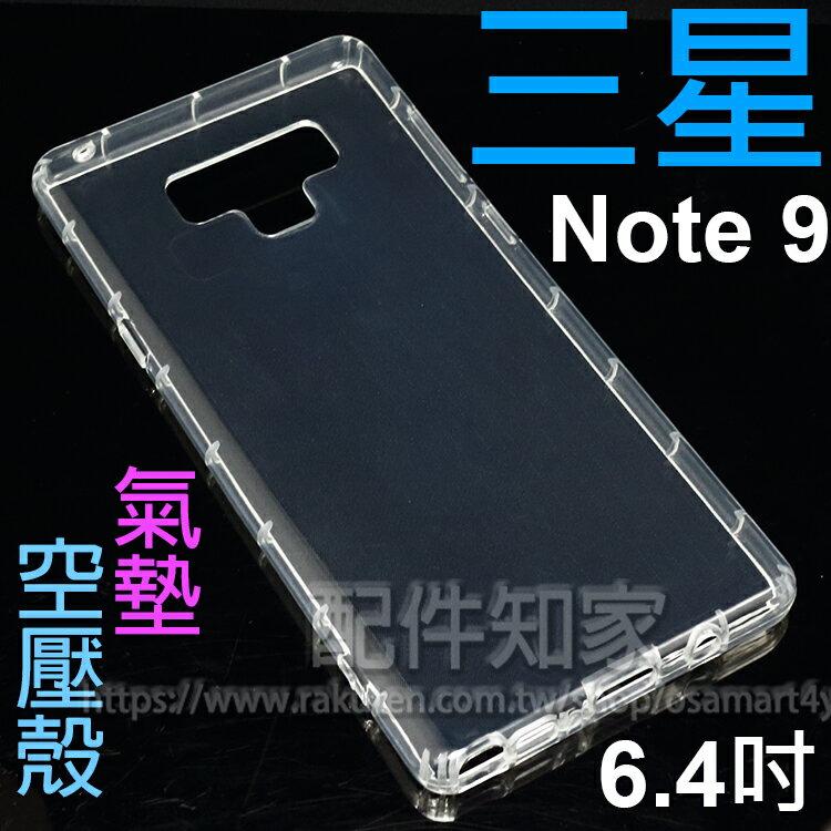 【氣墊空壓殼】SAMSUNG三星 Galaxy Note 9 N960 6.4吋 防摔氣囊輕薄保護殼/防護殼手機背蓋/手機軟殼/外殼/抗摔透明殼-ZY