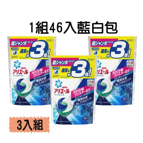 日本P&G 3D抗菌除垢洗衣球