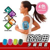 慢跑路跑腰包到路跑用手機臂套 手機套-4色就在成功SUCCESS品牌館推薦慢跑路跑腰包