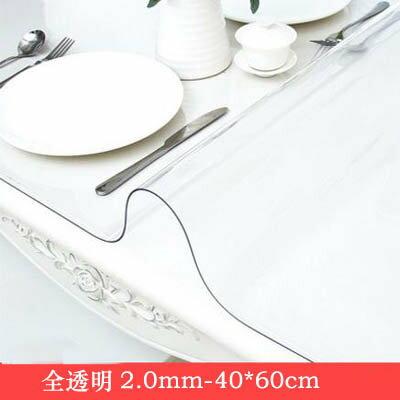 【2.0mm軟玻璃桌墊-40*60cm-2個組】PVC餐桌茶几桌布防水防燙防油免洗膠墊(可混搭)-7101001