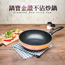 鍋寶 金鑽不沾炒鍋28cm (活力橘) NS-8028OG