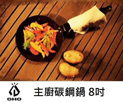 [ OHO ] 主廚平底碳鋼鍋 8吋 / 平底鍋 單柄 無毒不沾鍋 / 鑄鐵鍋參考 / SC08