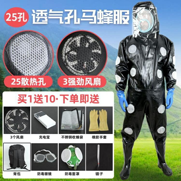 防蜂衣 防馬蜂服蜂衣防蜂服全套透氣專用連身加厚抓胡峰防護服散熱帶風扇
