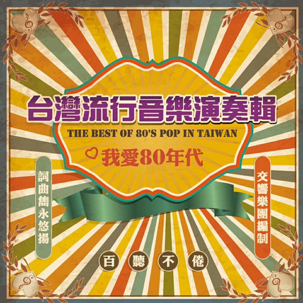 台灣流行音樂演奏輯-我愛80年代 - 限時優惠好康折扣