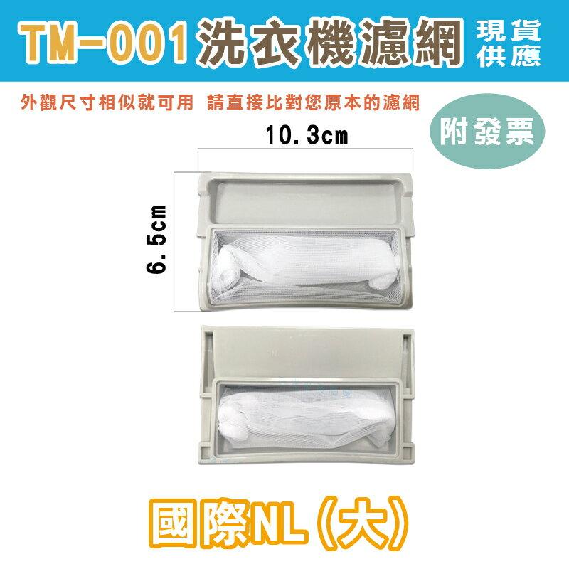 洗衣機濾網 (1) 買十送一 現貨 附發票  棉絮過濾網 洗衣機 濾網