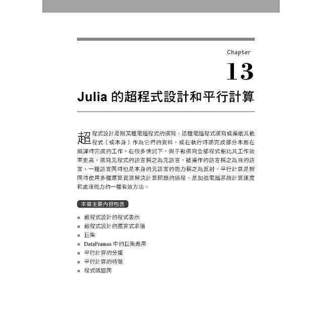 Python接班人出世:最新科學專用語言Julia入門實戰 9
