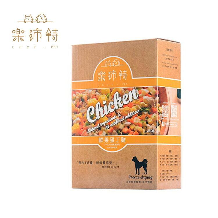 【鮮果蛋丁雞-Chicken】20g/250g