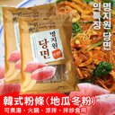 韓國 韓式粉條 500g 冬粉 冬粉條 炒冬粉 地瓜冬粉 雜菜 涼拌冬粉【N101888】