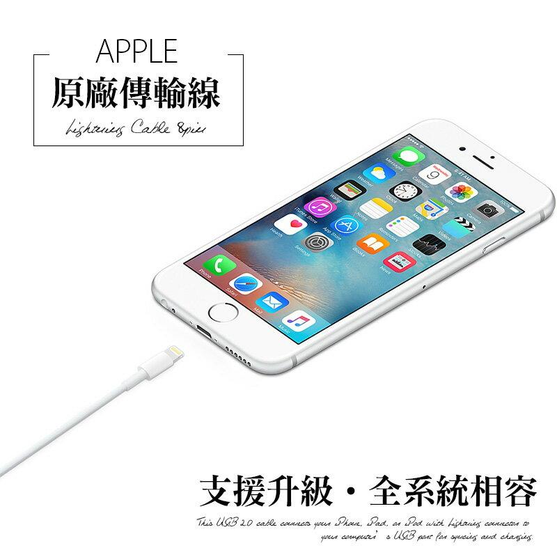 iPhone原廠 8pin傳輸充電線