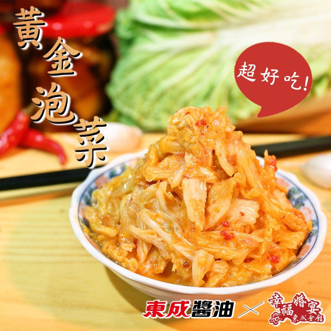【東成】黃金泡菜 470公克
