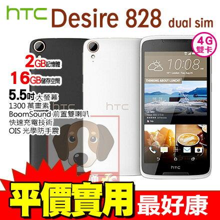 HTC Desire 828 贈16G記憶卡+螢幕貼 光學防手震 5.5吋 八核心 4G 智慧型手機