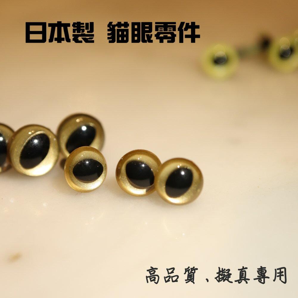 [24小時出貨]日本進口 擬真玩偶 專用 高品質玩偶眼睛配件 水晶貓眼零件