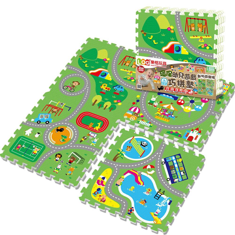LOG樂格 環保幼兒遊戲巧拼墊-動物遊樂園 (60X60cmX厚2cmX4片) 地墊/遊戲墊/爬行墊/巧拼墊