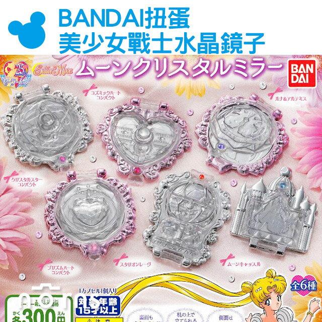 NORNS【BANDAI扭蛋 美少女戰士水晶鏡子】變身器 日本轉蛋 美妝小物 隨身鏡 月光仙子