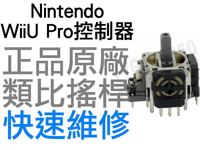 任天堂 WiiU Pro原廠平板控制器類比 傳統手把類比模組 類比搖桿 左類比 右類比 3D搖桿【台中恐龍電玩】