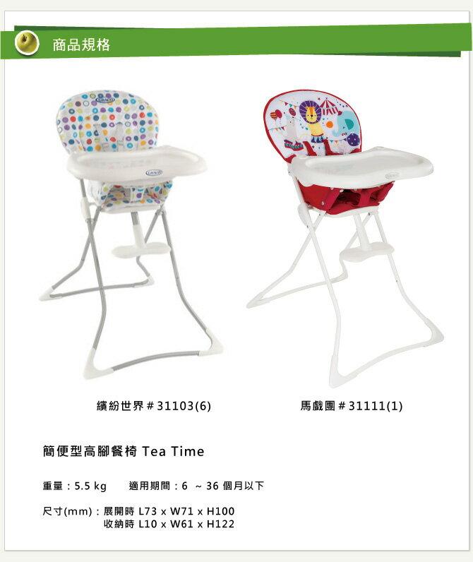 Graco - Tea Time 簡便型高腳餐椅 2