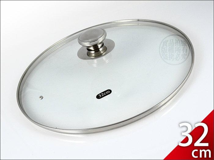 快樂屋? 32cm 通用 透氣孔玻璃 鍋蓋 金屬中空斷熱珠頭/金屬框
