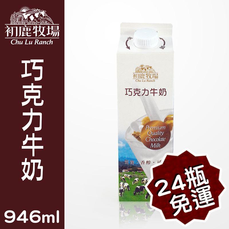 初鹿巧克力牛奶24瓶 免運 - 初鹿牧場 -當日生產新鮮配送 - 來自純淨台東 健康香濃的保證 946ml 【台東專區 】 2