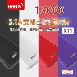『現貨』HANG X11 輕薄 行動電源13000mAh USB雙輸出 手機平板適用 生日禮物 交換禮物