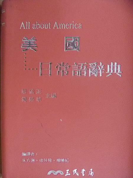 ~書寶 書T5/字典_MPZ~美國日常與辭典_莊信正_2004年_ 580