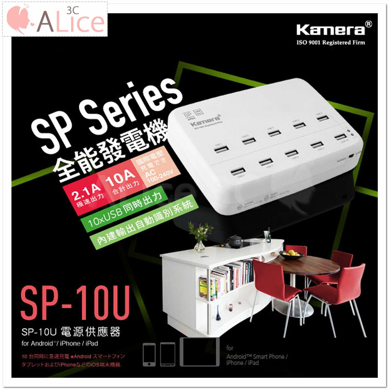 Kamera 10A 10孔 USB充電器【E5-005】SP-10U 最高2.1A輸出 電源供應器 一次充10隻手機 - 限時優惠好康折扣
