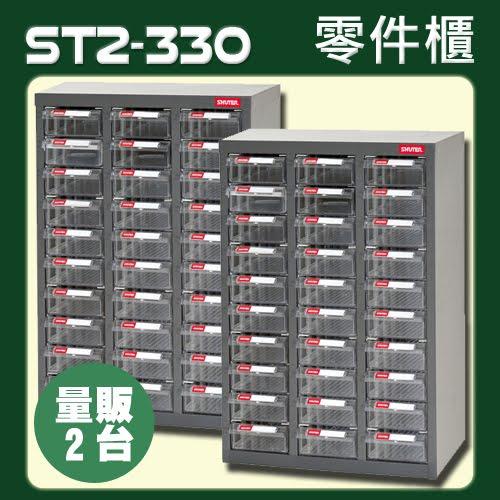『量販2台』【超值抽屜零件櫃】樹德ST2-33030格抽屜裝潢水電維修汽車耗材電子精密車床電器
