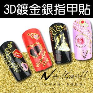 3D鍍金銀指甲貼紙 (TJ系列) 美甲貼紙