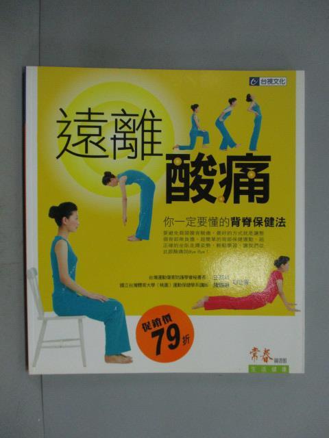 ~書寶 書T2/養生_ORN~遠離酸痛 : 你一定要懂的背脊保健法_王百川 陳雅琳