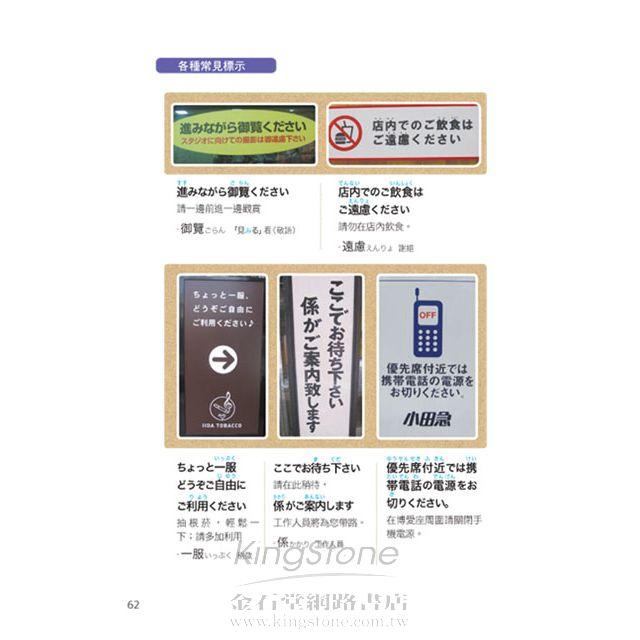 用日本小孩的方法記單字:圖解單字+聽力,不用背就能學好日文單字!!(附日語、中文對照MP3) 7