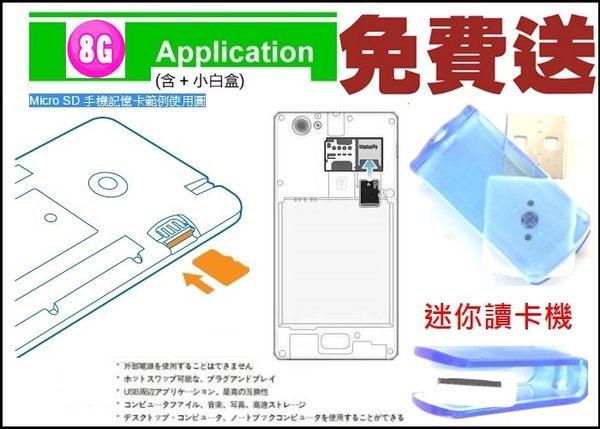 HC Micro SD 8GB C10 記憶卡(送迷你讀卡機)