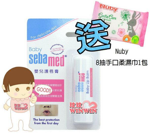施巴seba 嬰兒護唇膏4.8g 加碼贈Nuby8抽柔濕紙巾1包