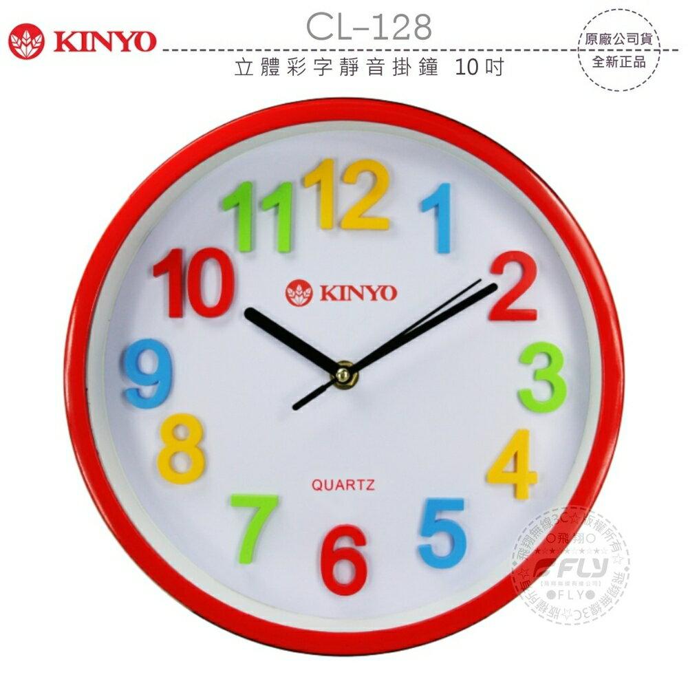 《飛翔無線3C》KINYO 耐嘉 CL-128 立體彩字靜音掛鐘 10吋│公司貨│客廳時鐘 創意造型