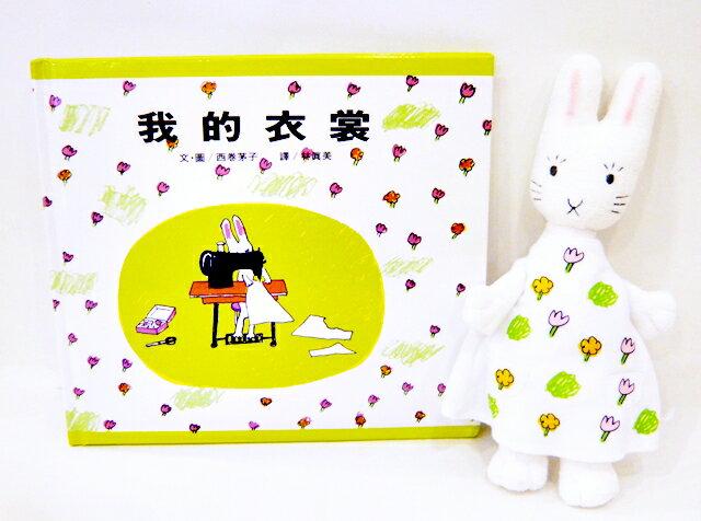 日本經典繪本《我的衣裳》小兔玩偶/我的衣裳 繪本(中文版)